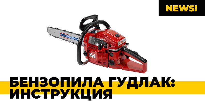 Бензопила Гудлак: инструкция