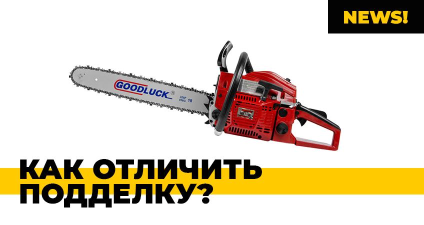 Бензопила Гудлак: как отличить подделку?