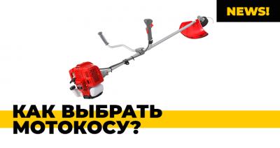 Как правильно выбрать мотокосу?